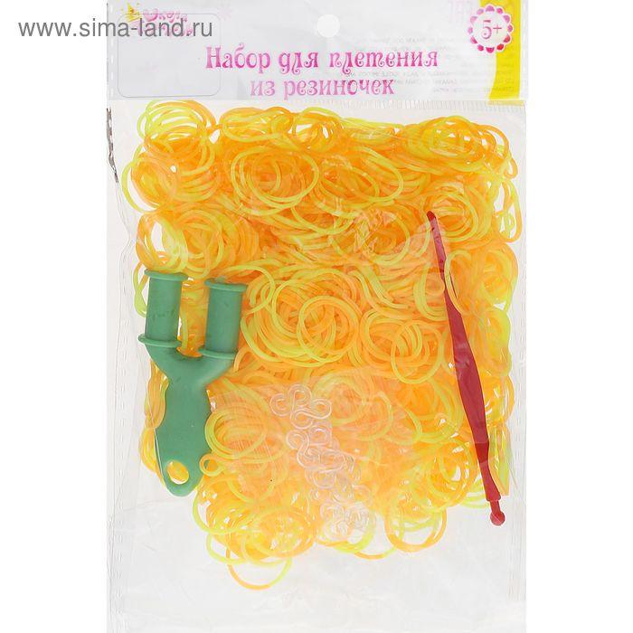 Резиночки для плетения оранжево-жёлтые, набор 1000 шт., крючок, крепления, пяльцы