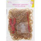Резиночки для плетения оранжево-серые, набор 1000 шт., крючок, крепления, пяльцы