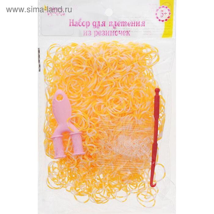 Резиночки для плетения бело-жёлтые, набор 1000 шт., крючок, крепления, пяльцы