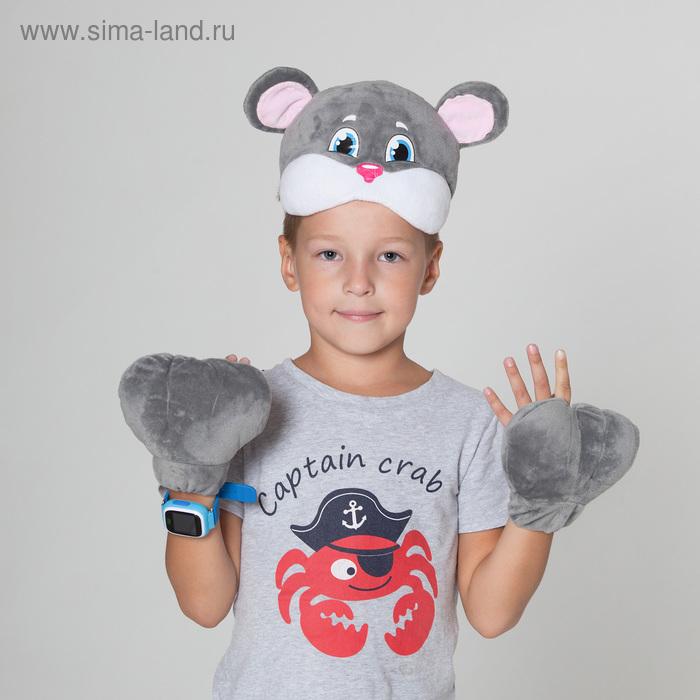 """Карнавальный набор """"Мышонок"""", 2 предмета: шапка-маска, лапы"""