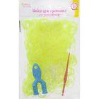 Резиночки для плетения жёлтые с блёстками, набор 1000 шт., крючок, крепления, пяльцы