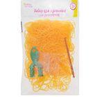 Резиночки для плетения ребристые светло-оранжевые, набор 1000 шт, крючок, крепления, пяльцы