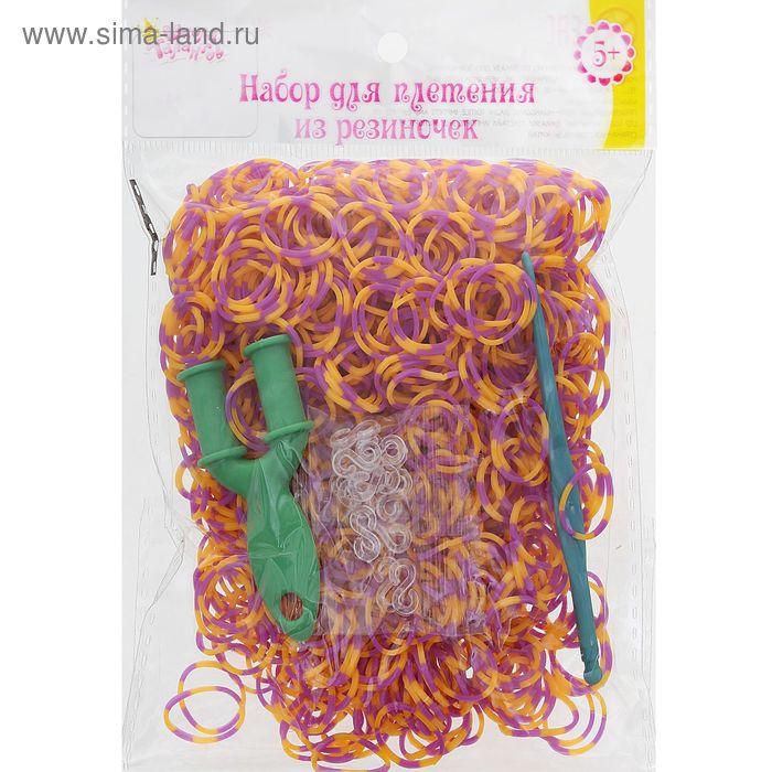Резиночки для плетения оранжево-фиолетовые, набор 1000 шт., крючок, крепления, пяльцы
