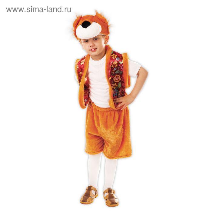 """Карнавальный костюм """"Львенок"""" 3 предмета: шапка, жилет, шорты 3-6 лет"""