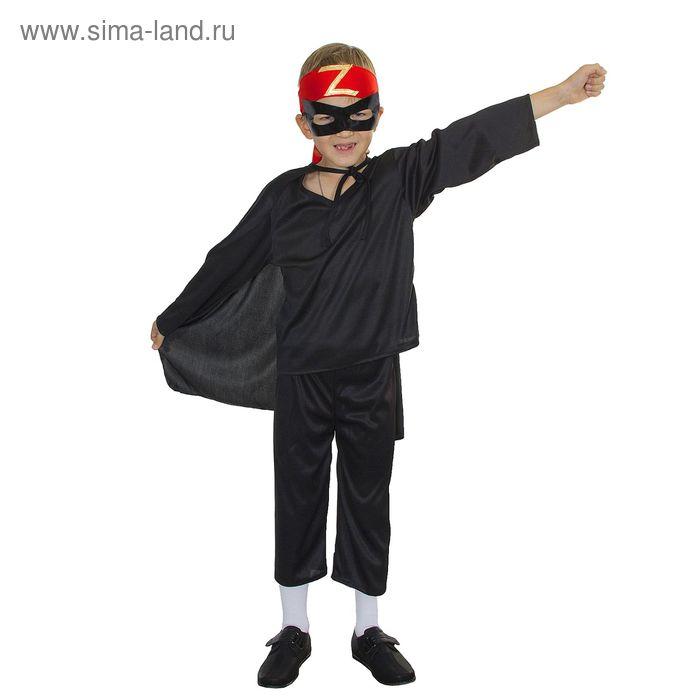 """Карнавальный костюм """"Герой"""", 5 предметов: рубашка, брюки, плащ, пояс, маска, размер S (110-120 см.)"""