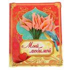 Открытка с цветами «Моей любимой», 13.5 × 16 см