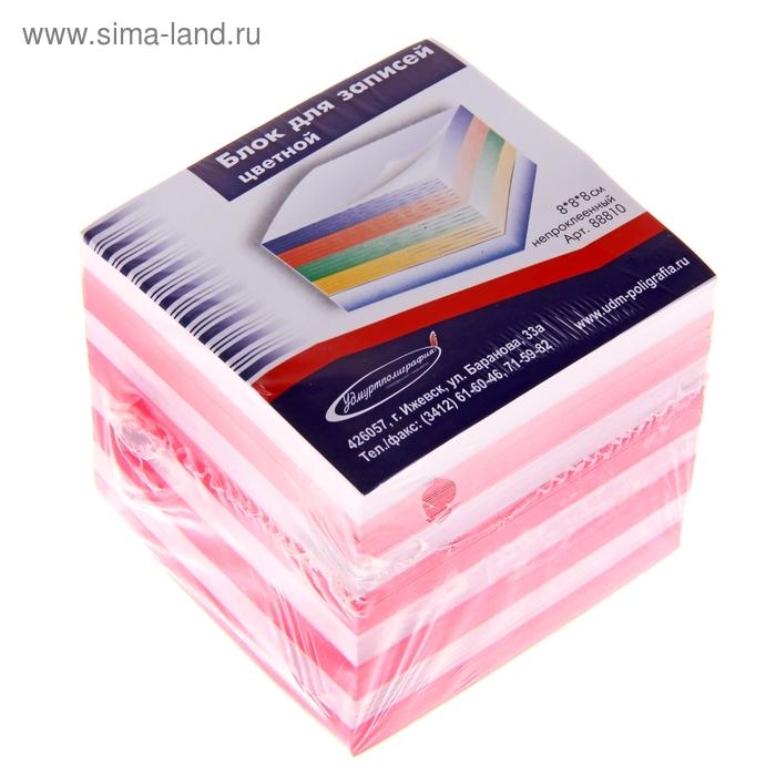 Блок бумаги для записи 8*8*8см, Цветной (розовый+белый)