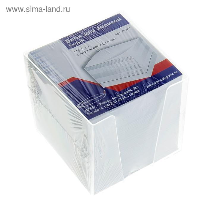 Блок бумаги для записи 9*9*9см, Белый, в пластиковом боксе