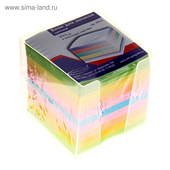Блок бумаги для записи 9*9*9см, Цветной, в пластиковом боксе