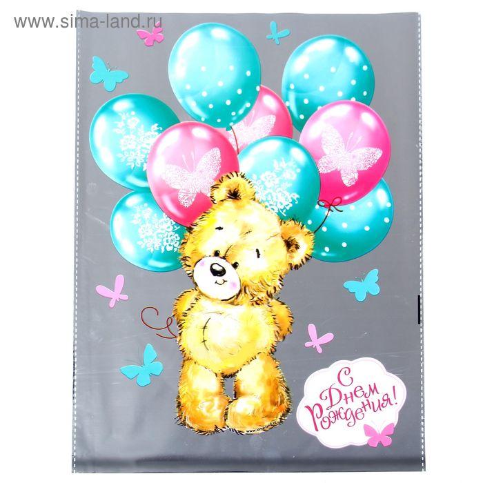 Пакет подарочный пластиковый с днём рождения «Мишка», 24,4 х 32 см