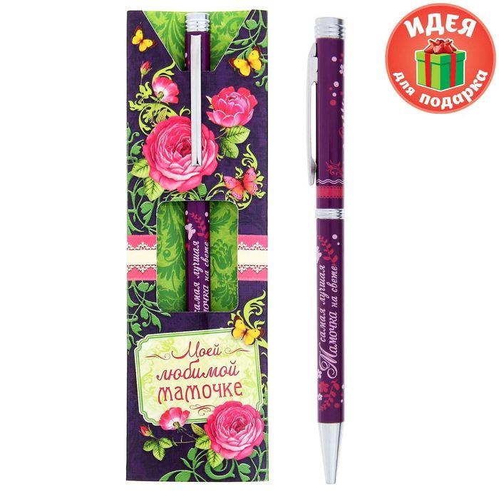 """Ручка подарочная """"Моей любимой мамочке!"""""""