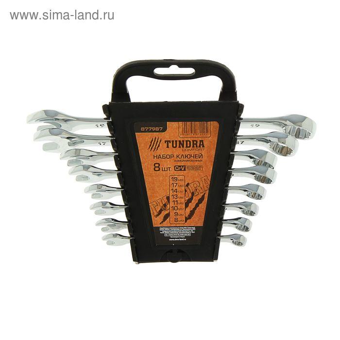 Набор ключей комбинированных TUNDRA comfort, CrV, холдер, зеркальный, 8 шт., 8-19 мм