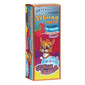 """Детская зубная паста от 0 лет """"Страна сказок"""" со вкусом малины, 50 г"""