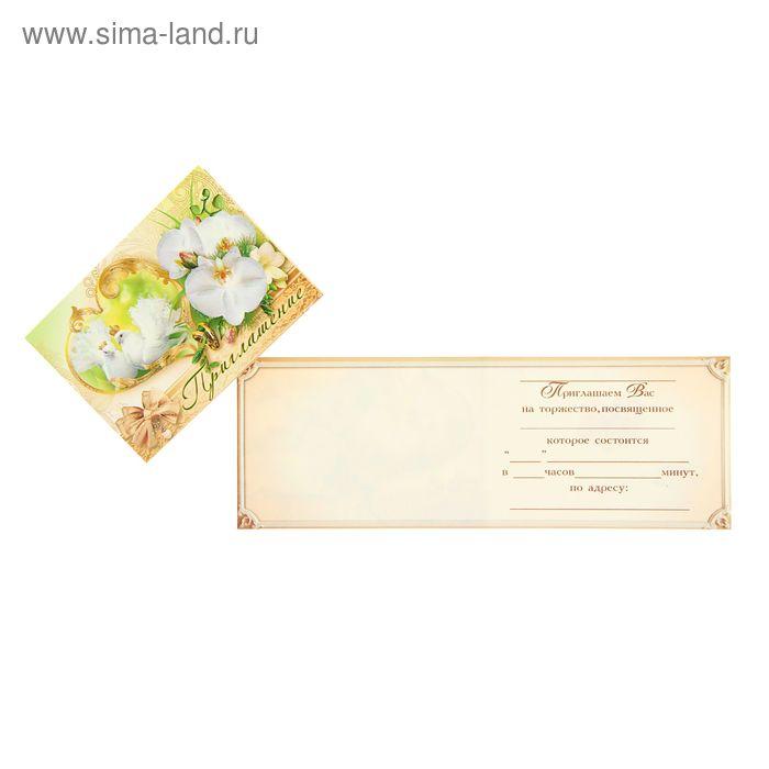 Приглашение широкое, свадебное; голуби, кольца, золотистый фон