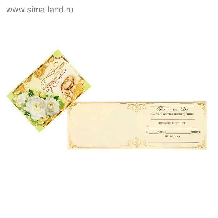 Приглашение широкое, свадебное; кольцо, белые розы