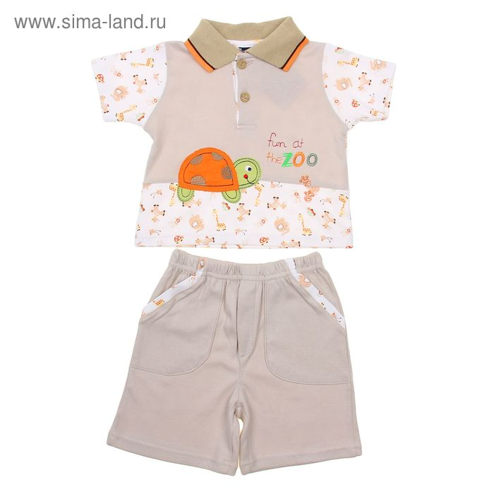 """Комплект для мальчика (футболка+шорты) """"Черепашка"""", рост 80-86 см (1 год), цвет кремовый"""