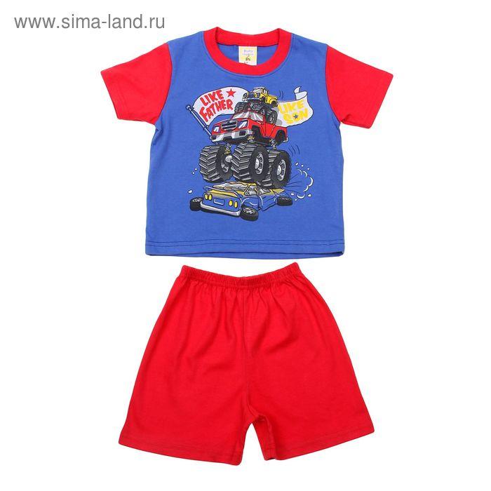 Костюм для мальчика (футболка +шорты), рост 86-98 см (1-2 года), цвет ярко-синий B173