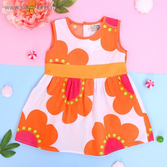 """Платье для девочки """"Солнечный цветок"""", рост 74-80 см (12 мес.)"""