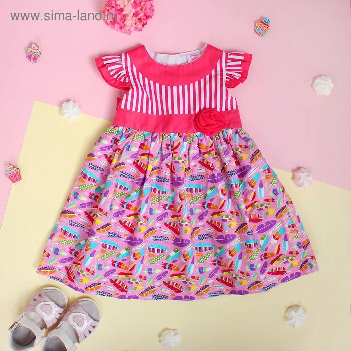 """Платье для девочки """"Лёгкое пёрышко"""", рост 92-98 см (2 года), цвет розовый"""