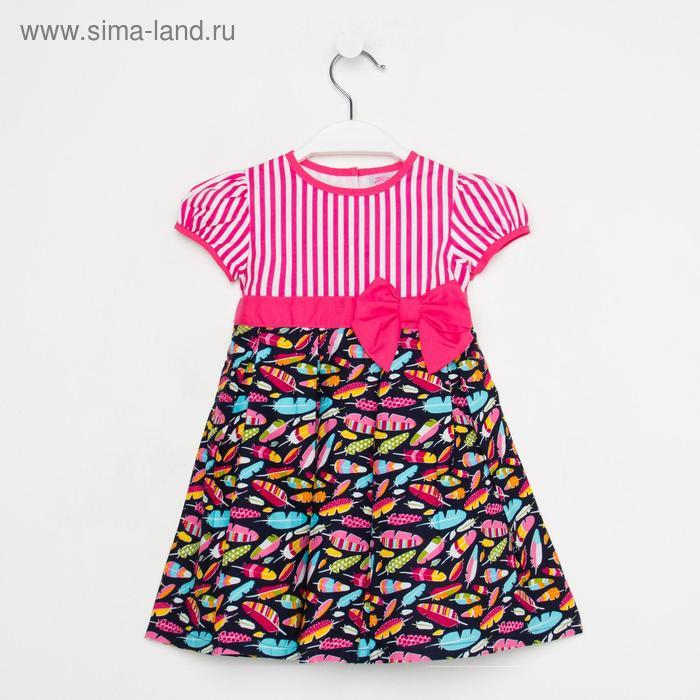 """Платье для девочки """"Лёгкое пёрышко"""", рост 74-80 см (1 год), цвет чёрный"""