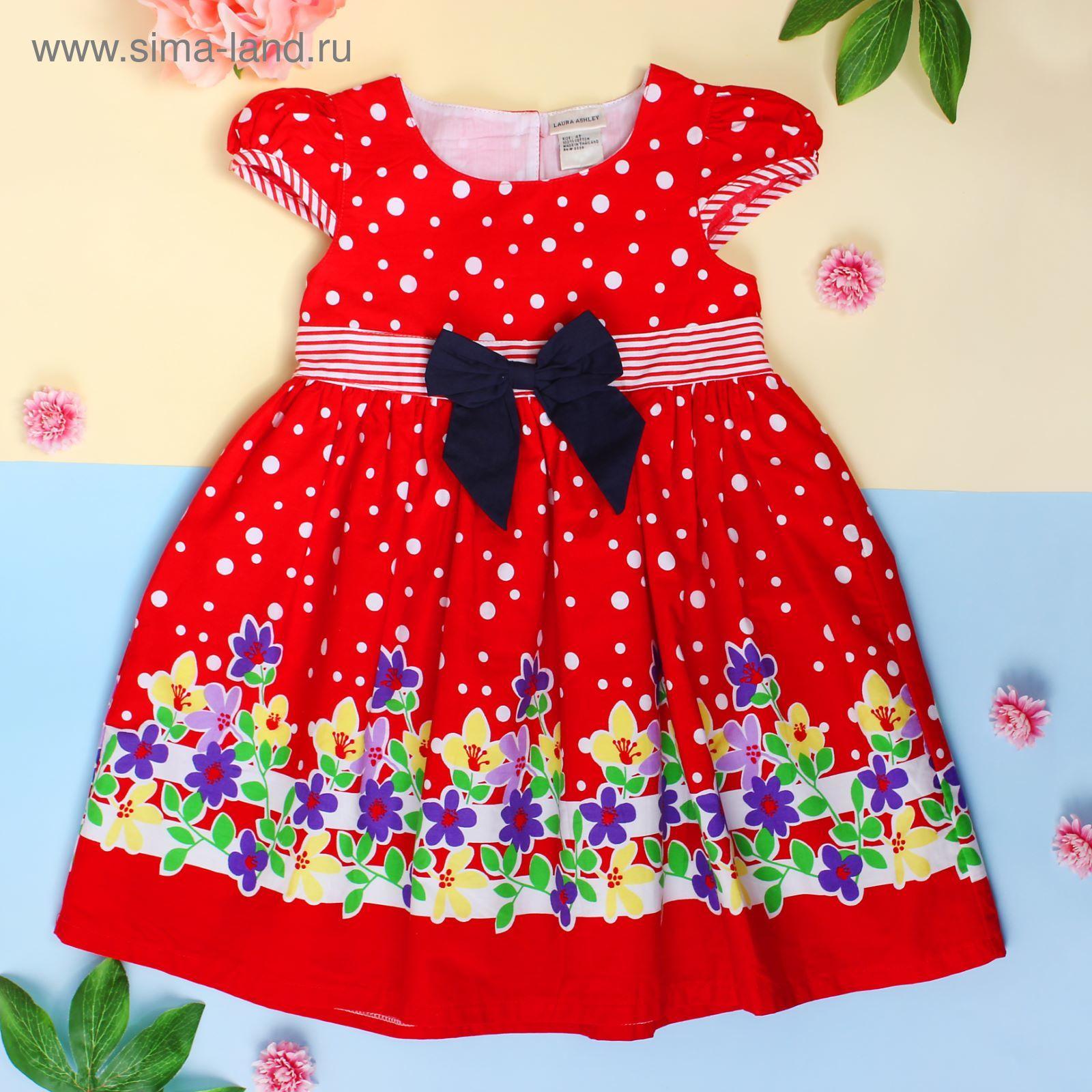 de7d332299d Платье нарядное для девочки