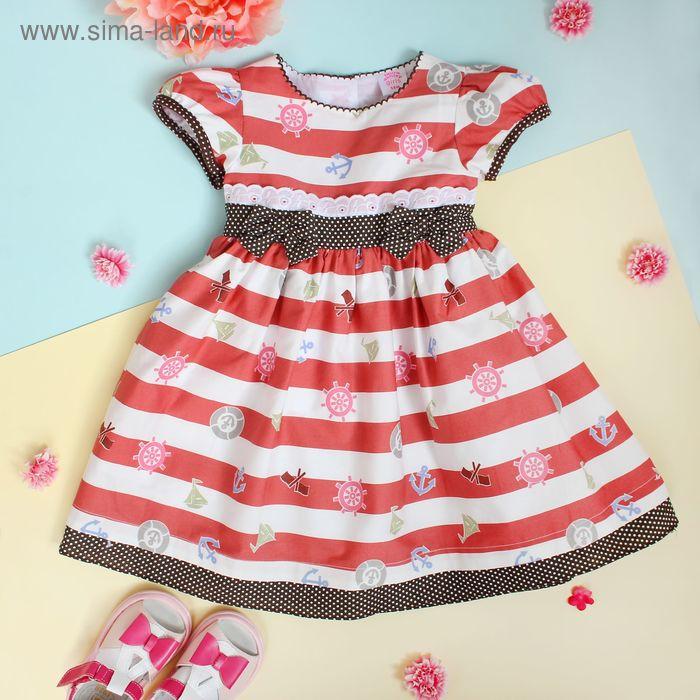 """Платье для девочки """"Якорёк"""", рост 74-80 см (1 год), цвет коричневый"""