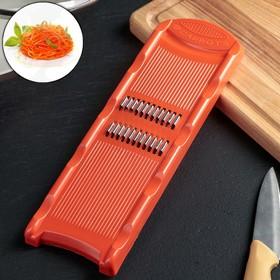 Тёрка «Корея», для корейской моркови, 8,5×1,5×27 см, цвет оранжевый