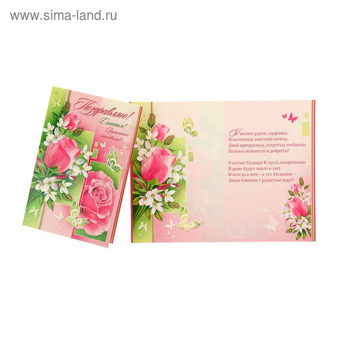 """Открытка """"Поздравляю"""", розы, розовый"""