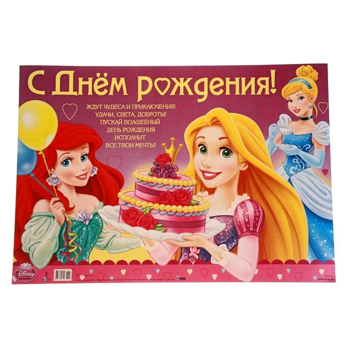 Пятница, открытка с днем рождения маленькой девочке 6 лет