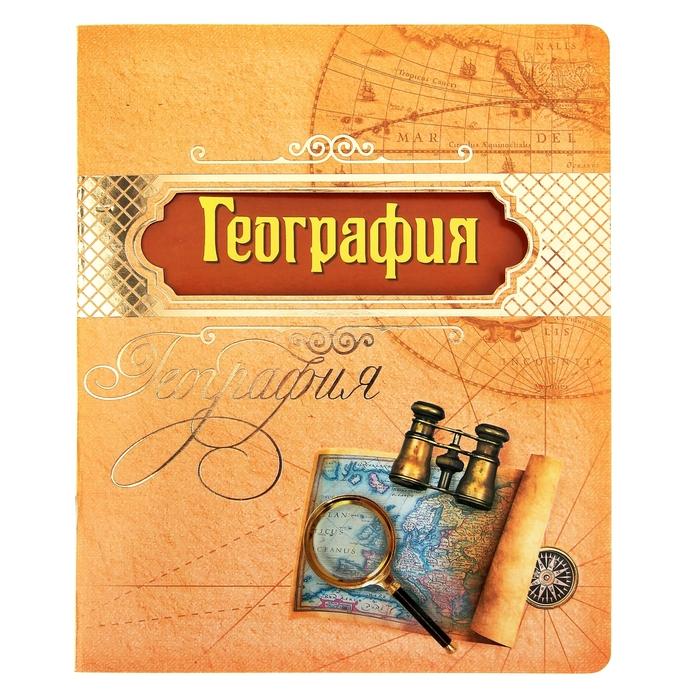 """Тетрадь предметная """"География"""", классика, 48 листов,"""