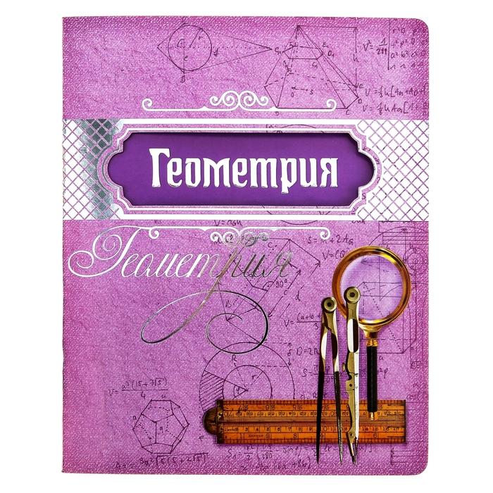 """Тетрадь предметная """"Геометрия"""", классика, 48 листов,"""