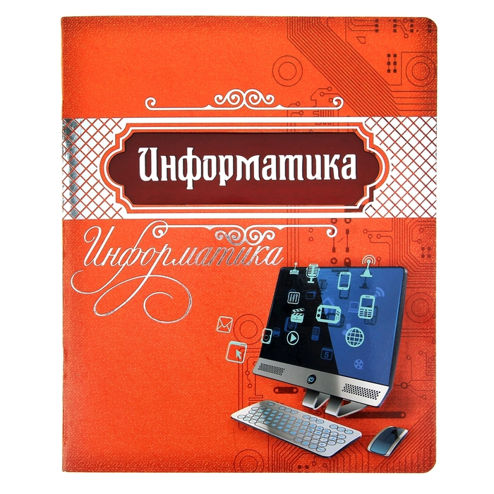 """Тетрадь предметная """"Информатика"""", классика, 48 листов,"""