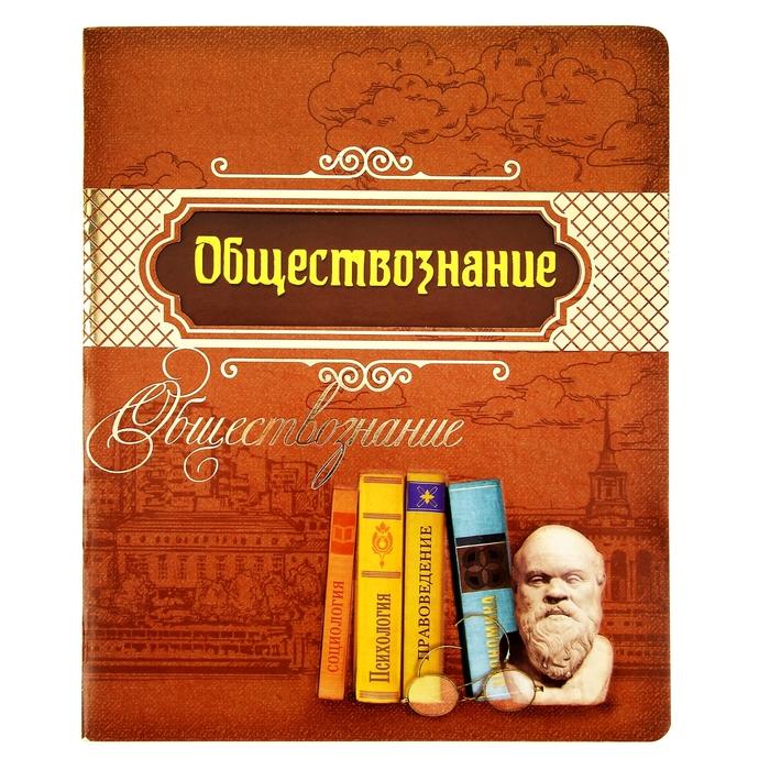 """Тетрадь предметная """"Обществознание"""", классика, 48 листов,"""