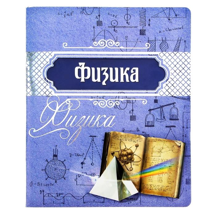 """Тетрадь предметная """"Физика"""", классика, 48 листов,"""