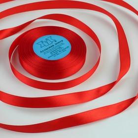 Лента атласная, 12 мм × 33 ± 2 м, цвет красный №026