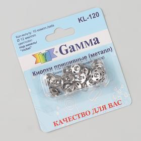 Buttons sewn, d = 12 mm, 10 pcs, silver color.