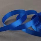 Лента атласная, 12 мм, 33±2м, №040, цвет синий