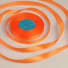 Лента атласная, 12 мм, 33±2 м, № 023, цвет оранжевый