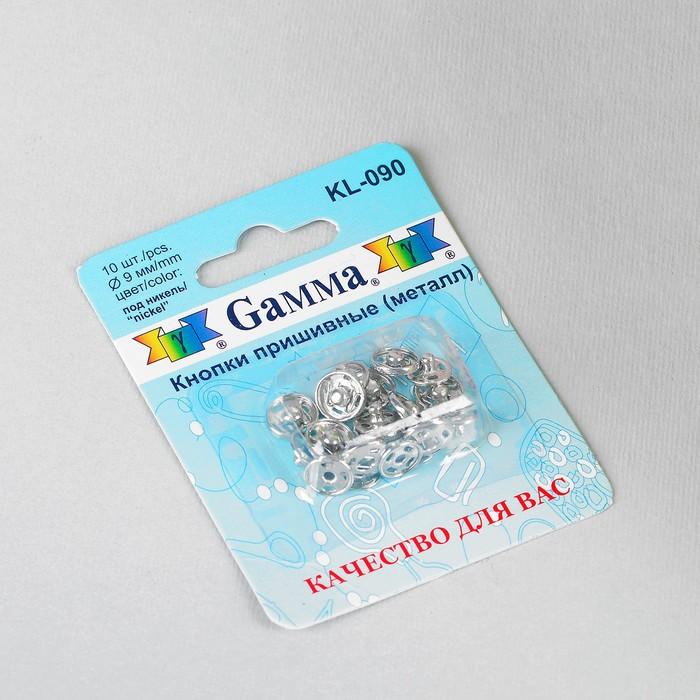Кнопки пришивные, d=9 мм, 10шт, цвет серебро