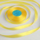 Лента атласная, 12 мм, 33±2 м, №015, цвет жёлтый