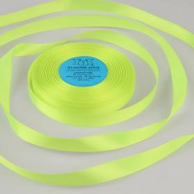 Лента атласная, 12 мм × 33 ± 2 м, цвет неоновый зелёный №057