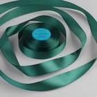 Лента атласная, 25 мм, 33±2м, №106, цвет тёмно-зелёный