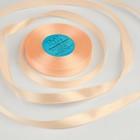 Лента атласная, 12 мм, 33±2м, №007, цвет персиковый