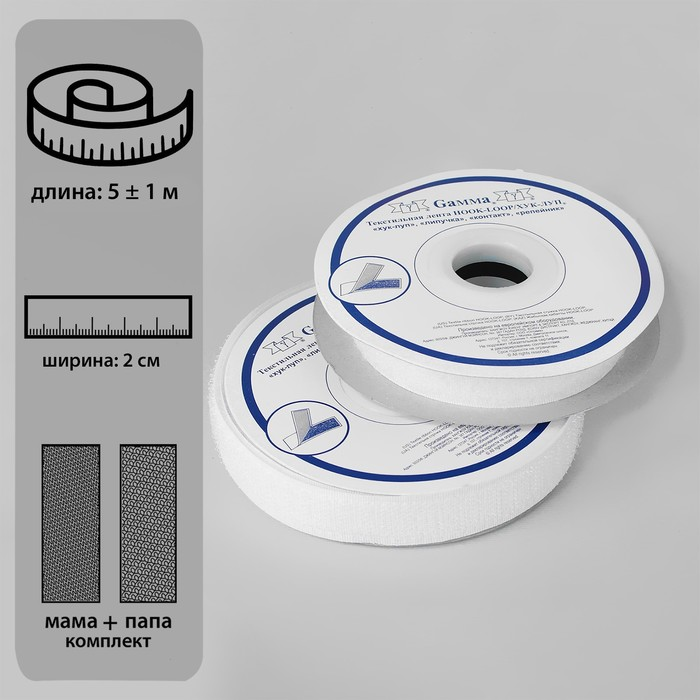 Лента-липучка, ширина 20 мм, 5±1м, цвет белый