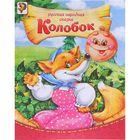Book Kolobok Russian folk tale, 8 pages