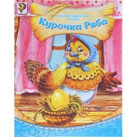 Книга 'Курочка ряба', русская народная сказка, 8 страниц Ош