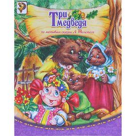 Книга 'Три медведя', по мотивам сказки Л.Толстого, 8 страниц Ош