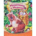 "The book ""the Tale Masha and a bear"" Russian folk tale, 8 pages"