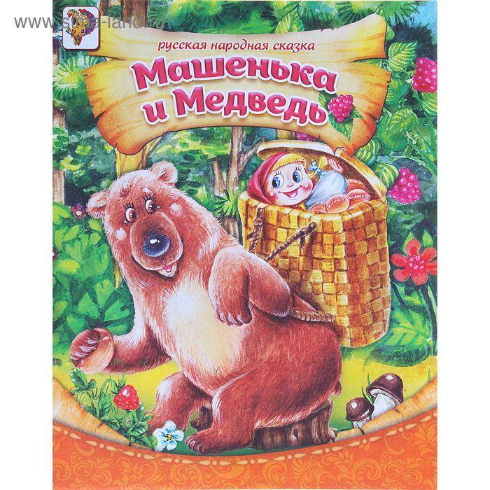 Книга «Сказка про Машеньку и медведя», русская народная сказка, 8 страниц