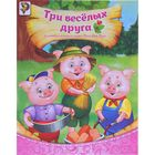 "The book ""Three cheerful friend"", based on the English tale Three Little Pigs, 8 pages"